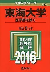 東海大学(医学部を除く) (2016年版大学入試シリーズ)・赤本・過去問