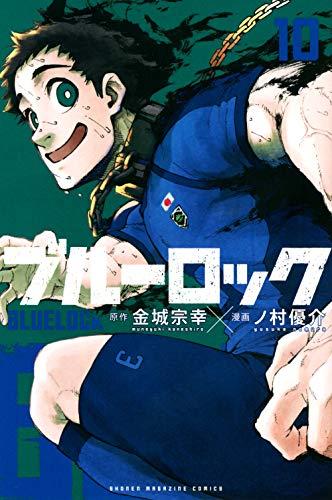 ブルーロック(10) (講談社コミックス)