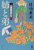 姉と弟 新・酔いどれ小籐次(四) (文春文庫)