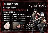 「SCARLET NEXUS(スカーレットネクサス)」の関連画像