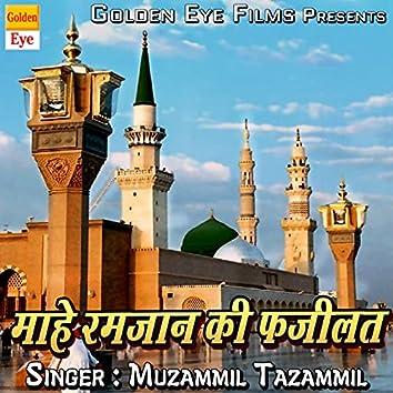 Mahe Ramzan Ki Fazilat