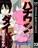 ハチワンダイバー 23 (ヤングジャンプコミックスDIGITAL)