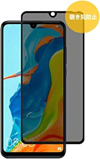 Huawei Nova Lite 3 ガラスフィルム 覗き見防止フィルム 高透過率 3DTouch対応 9H硬度 防指紋 高光沢 気泡レス Huawei Nova Lite3 プライバシー 保護フィルム