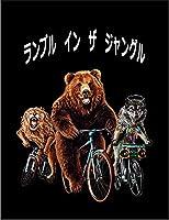 【FOX REPUBLIC】【熊 オオカミ ライオン 自転車】 黒光沢紙(フレーム無し)A2サイズ
