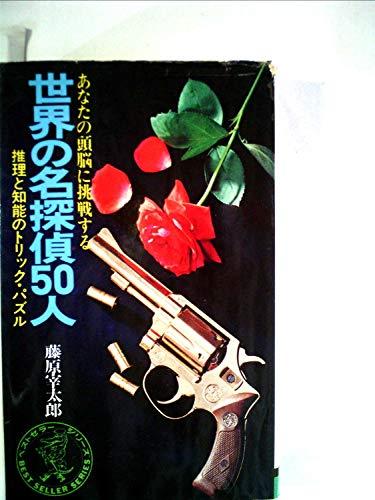 世界の名探偵50人―あなたの頭脳に挑戦する (ベストセラーシリーズ〈ワニの本〉)