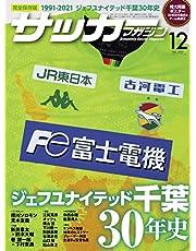 サッカーマガジン 2021年 12 月号 [雑誌] (ジェフユナイテッド千葉30年史(別冊付録:特大両面ポスター))