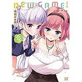 NEW GAME! (8) (まんがタイムKRコミックス)
