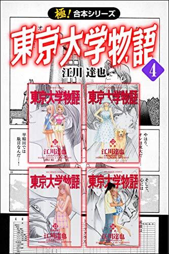 【極!合本シリーズ】 東京大学物語4巻
