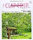 軽井沢CLIP TRIP