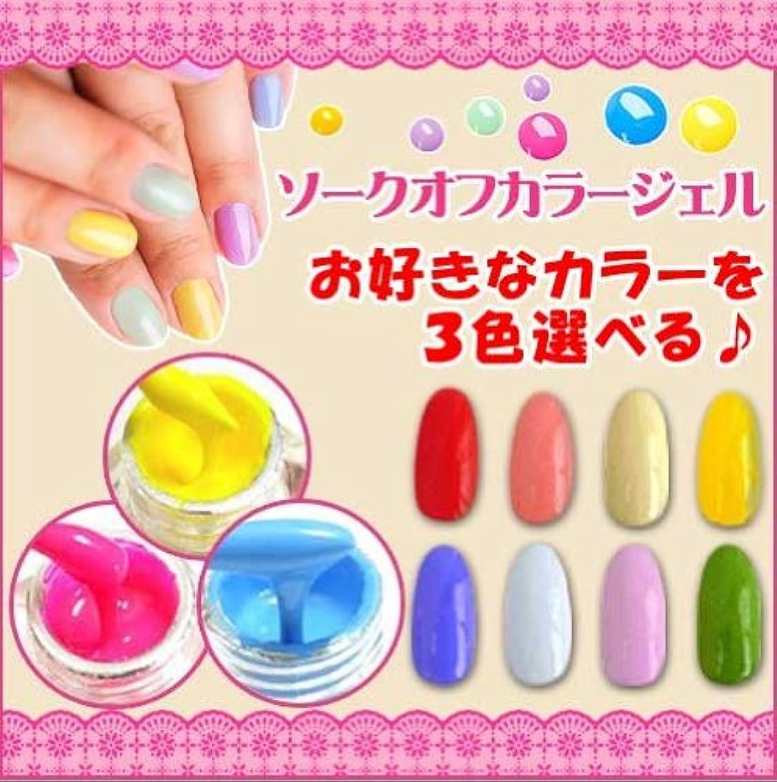 発信理想的地球【好きなカラーが選べる?】カラージェル3色セット☆発色抜群