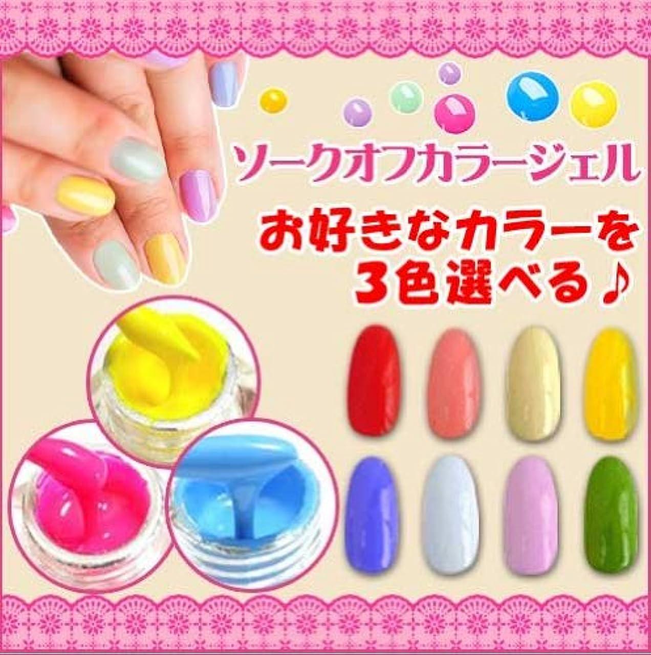マスタードマンモスがんばり続ける【好きなカラーが選べる?】カラージェル3色セット☆発色抜群