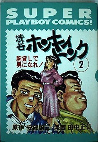 渋谷ホンキイトンク 2 (プレイボーイコミックス)