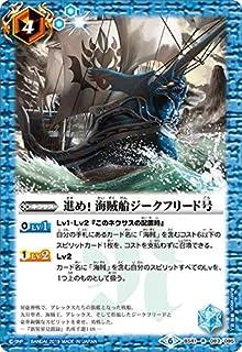 バトルスピリッツ BS41-083 進め! 海賊船ジークフリード号 (R レア) オールキラブースター神光の導き BSC34