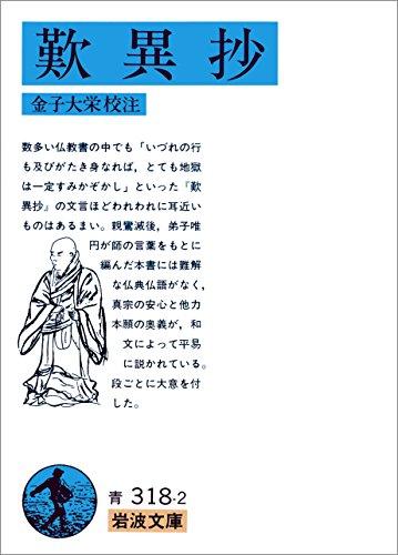 歎異抄 (岩波文庫) - 金子 大栄