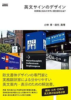 [小林 章, 田代 眞理]の英文サインのデザイン 利用者に伝わりやすい英文表示とは?