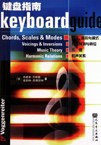 A Guide to Keyboard (Chinese Edition)