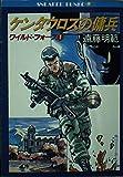 ワイルド・フォース〈1〉ケンタウロスの傭兵 (角川文庫―スニーカー文庫)