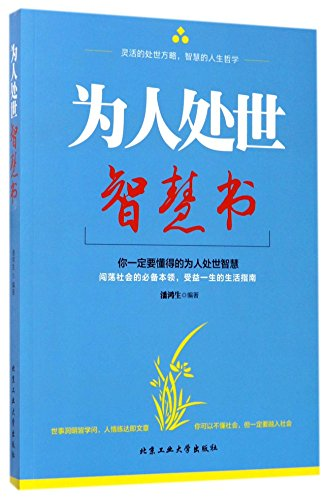 Worldly Wisdom (Chinese Edition)