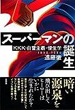 スーパーマンの誕生: KKK・自警主義・優生学