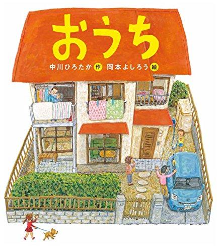 おうち (はじめてのテツガク絵本)
