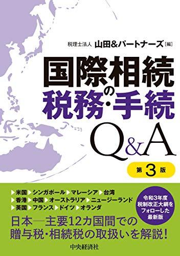 国際相続の税務・手続Q&A〈第3版〉
