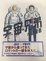 新品未開封 宇宙兄弟 第14巻 限定版 フェアリング付きH-ⅡB ロケットフィギュア