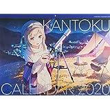 カントク アーティストカレンダー2020 ([カレンダー])