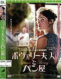 ボヴァリー夫人とパン屋 [DVD] image