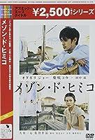 メゾン・ド・ヒミコ [DVD]