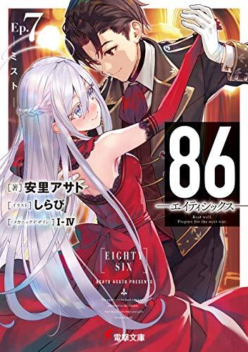 86―エイティシックス―Ep.7 ―ミスト― (電撃文庫)