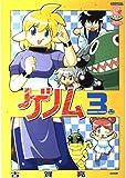 ゲノム 3 (カラフルコミックス)