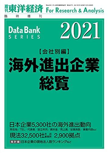 海外進出企業総覧[会社別編]2021年版 (週刊東洋経済臨増 DBシリーズ)