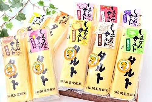 1本タルト人気の【抹茶・ゆず・栗】詰め合わせお得セット