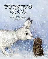 ちびフクロウのぼうけん (世界傑作絵本シリーズ)