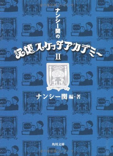 ナンシー関の記憶スケッチアカデミー〈2〉 (角川文庫)の詳細を見る