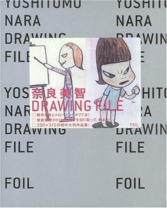 奈良美智作品集 「DRAWING FILE」