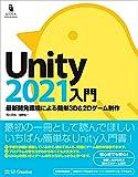 Unity2021入門 最新開発環境による簡単3D&2Dゲーム制作