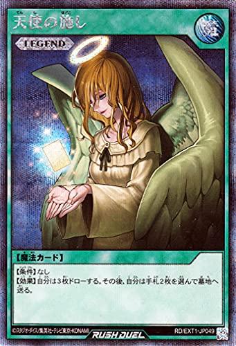 遊戯王ラッシュデュエル 天使の施し(シークレットレア) エクストラ超越強化パック(RD/EXT1)   通常魔法 シク