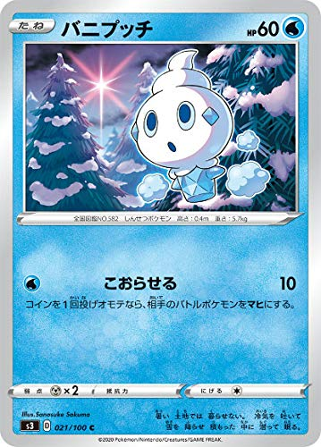 ポケモンカードゲーム S3 021/100 バニプッチ 水 (C コモン) 拡張パック ムゲンゾーン
