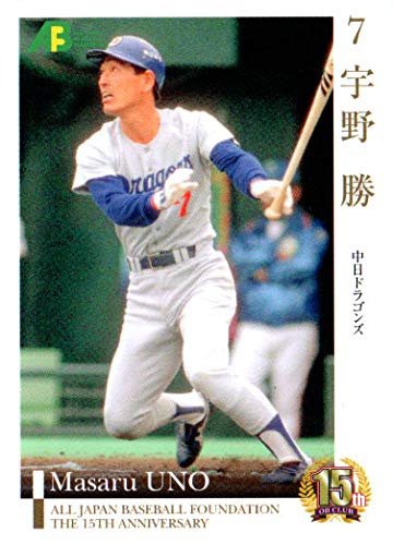 EPOCH2010 プロ野球OBクラブオフィシャルカードセット第2集 レギュラーカード No.103 宇野勝