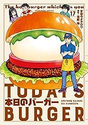 本日のバーガー 17巻 (芳文社コミックス)