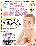 赤ちゃんができたら考えるお金の本 2019年版 (ベネッセ・ムック たまひよブックス)