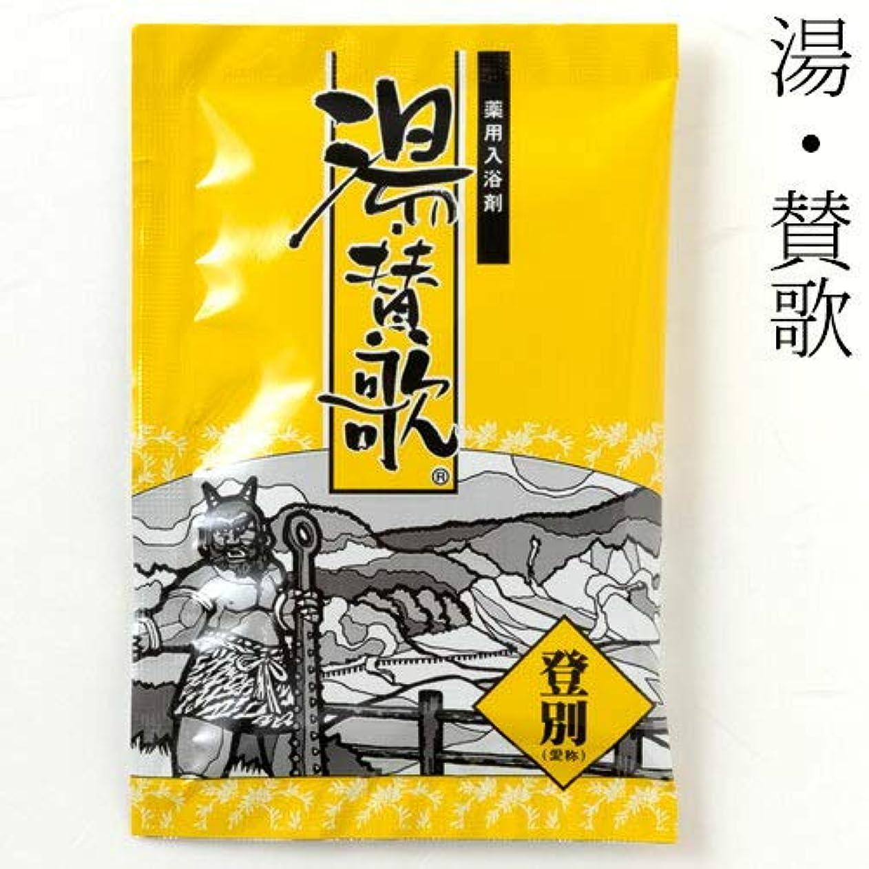 大破グラス見落とす入浴剤湯?賛歌登別1包石川県のお風呂グッズBath additive, Ishikawa craft