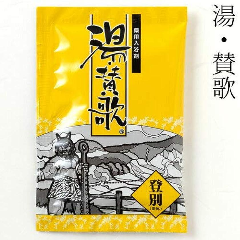 不満滝センサー入浴剤湯?賛歌登別1包石川県のお風呂グッズBath additive, Ishikawa craft