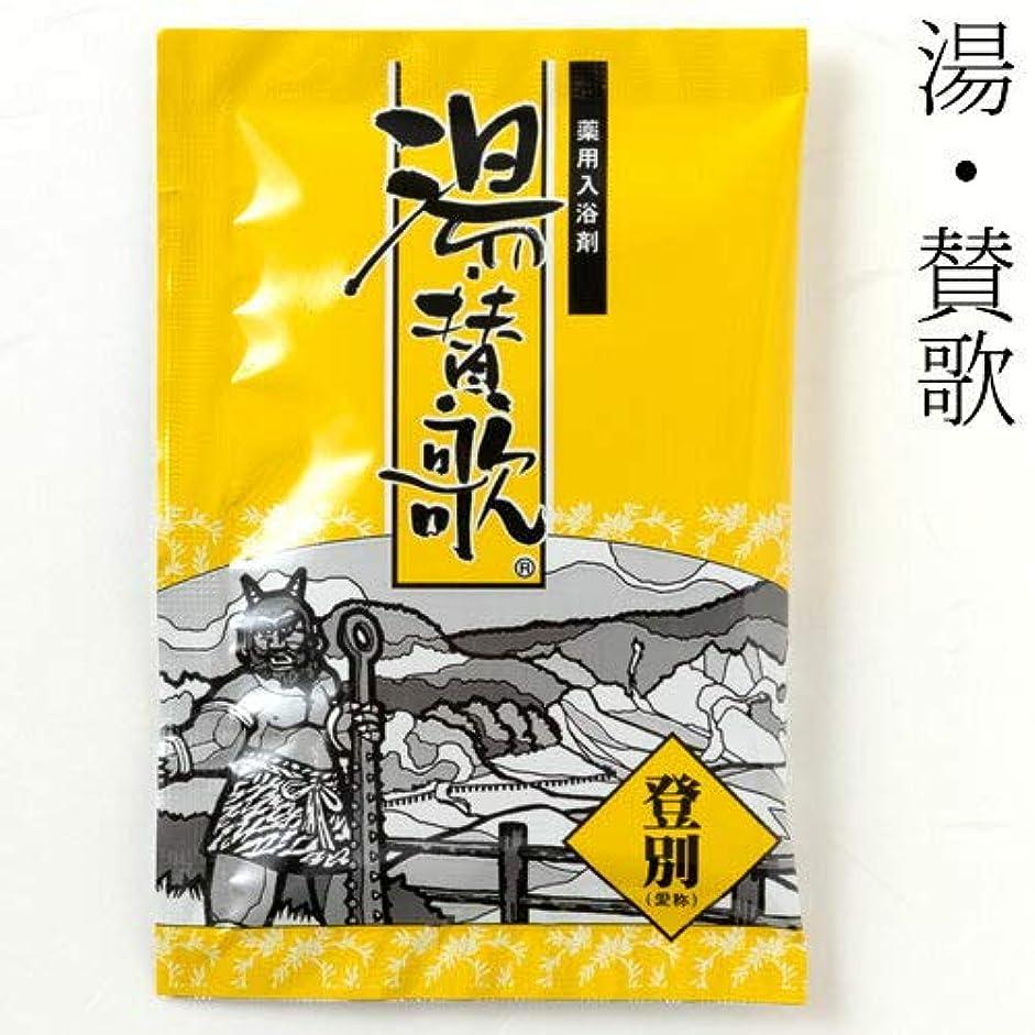 締めるまもなく多様体入浴剤湯?賛歌登別1包石川県のお風呂グッズBath additive, Ishikawa craft