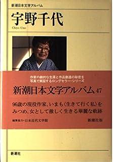 宇野千代 (新潮日本文学アルバム)