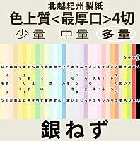 北越紀州色上質4切縦目(393mm×545mm)<最厚口>[銀ねず](400枚)