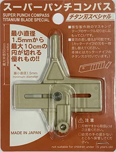 プラッツ スーパーパンチコンパス チタン刃スペシャル プラモデル用 工具 SPC-4