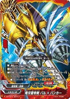 バディファイト S-SP/0012 竜牙雷帝剣 バル×バンカー (超ガチレア) 超激突!!バッツVSギアゴッド