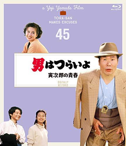男はつらいよ 寅次郎の青春〈シリーズ第45作〉 4Kデジタル修復版 [Blu-ray]